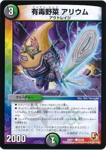 Duel Masters Japanese card art for a robotic Iron Chef